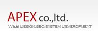 Webデザイン/SEO/開発 株式会社アペックス